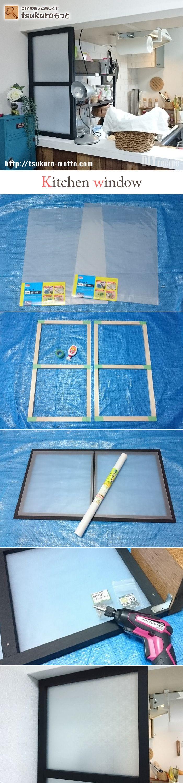 キッチンカウンター上にオシャレな小窓を作りました。賃貸なので狭さを感じさせないよう、100均PPシートですりガラス風に仕上げました。#DIY #日曜大工 #自作 #100均 #キッチンカウンター