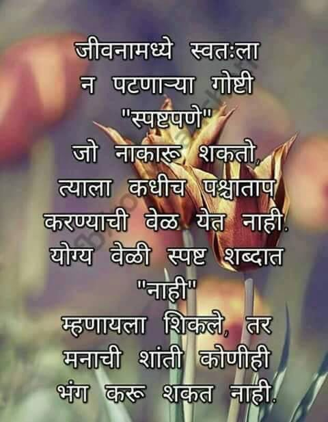 dating mean in marathi