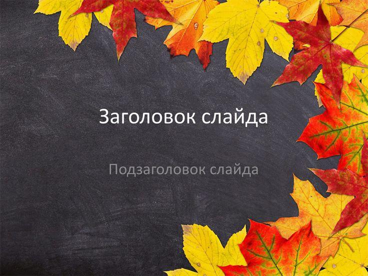 Шаблон для презентации ко дню знаний - с сайта presentation-creation.ru