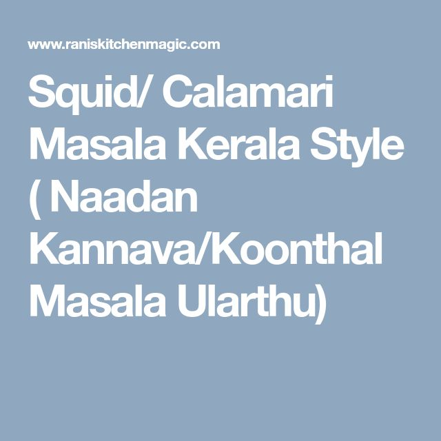 Squid/ Calamari Masala Kerala Style ( Naadan Kannava/Koonthal Masala Ularthu)