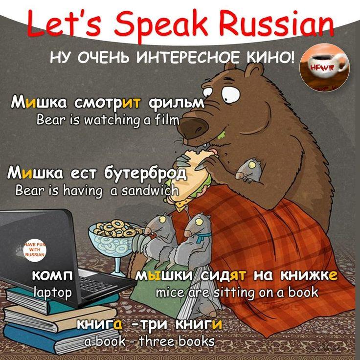 how to speak russian in russian