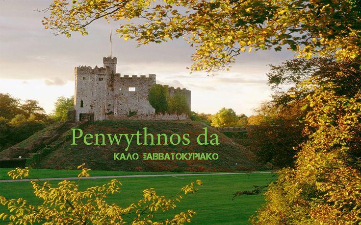 Καλό Σαββατοκύριακο αλά Ουαλικά!!!