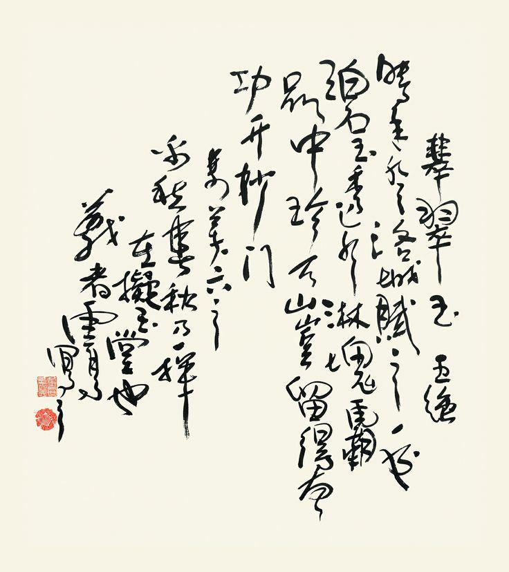Emerald Jade by H.H. Dorje Chang Buddha III #art #calligraphy #museum