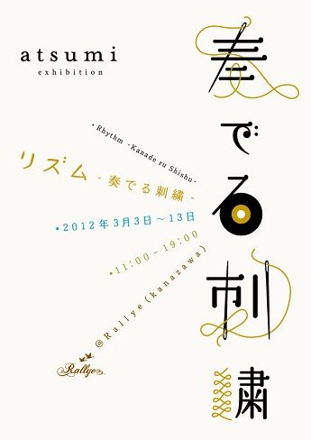 "Japanese poster: atsumi exhibition ""Rhythm - Kanade ru Shishu (play embroidery)"" : designed by MOTHER design studio"