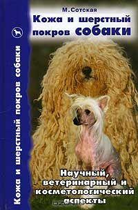 Кожа и шерстный покров собаки.  Уход за собакой не ограничивается банальным выгуливанием, а также в качестве охотничьих.  К. О наиболее распространенных заболеваниях рассказали врачи ветеринарной клиники