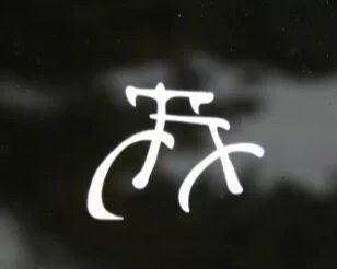 Logo bicicleta minimalista ---- f5f36fcafc81793b228eee74cc7249df.jpg 308×246 pixel