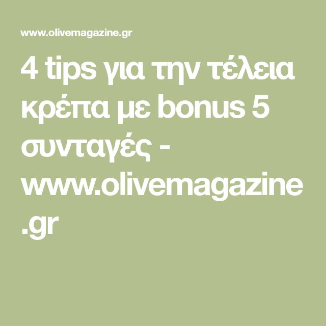 4 tips για την τέλεια κρέπα με bonus 5 συνταγές - www.olivemagazine.gr