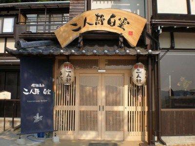 Takayama ryokan- Hidatakayama Futari-Shizuka Hakuun , Gifu - JAPANiCAN.com