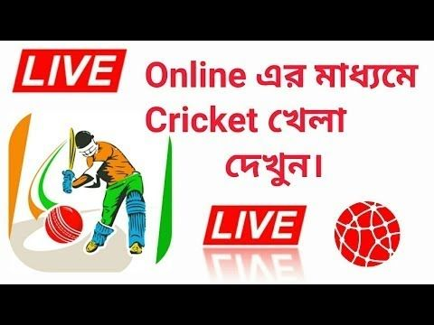 live cricket match today. How to see live cricket very easy way