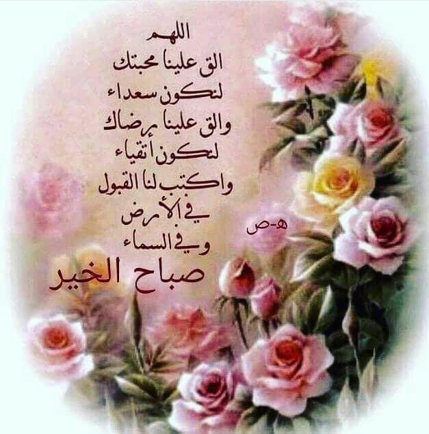 صباح الخير Islamic Art Calligraphy Islamic Images Friday Pictures