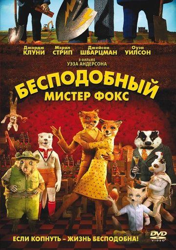 Бесподобный мистер Фокс (Fantastic Mr. Fox)