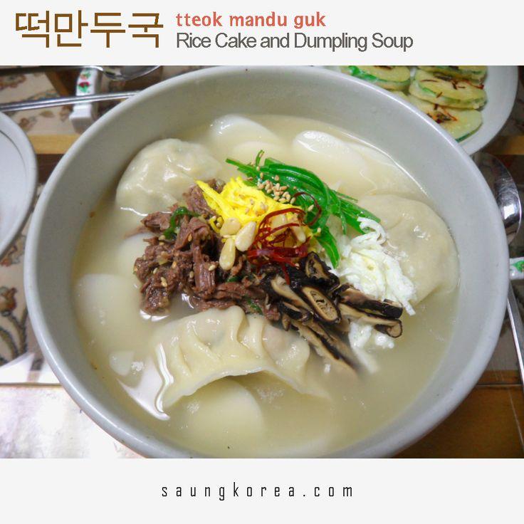 korean dumpling (saungkorea.com)