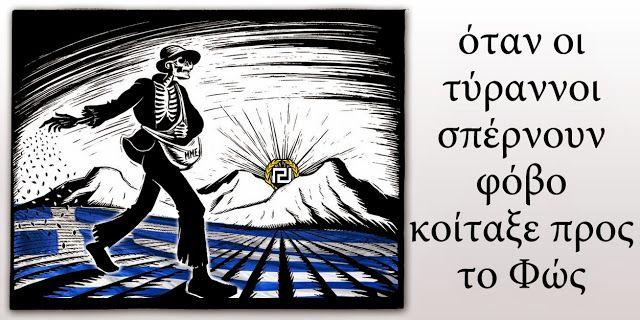 Φόβος - ΕΘΝΙΚΗ ΑΝΤΙΣΤΑΣΗ