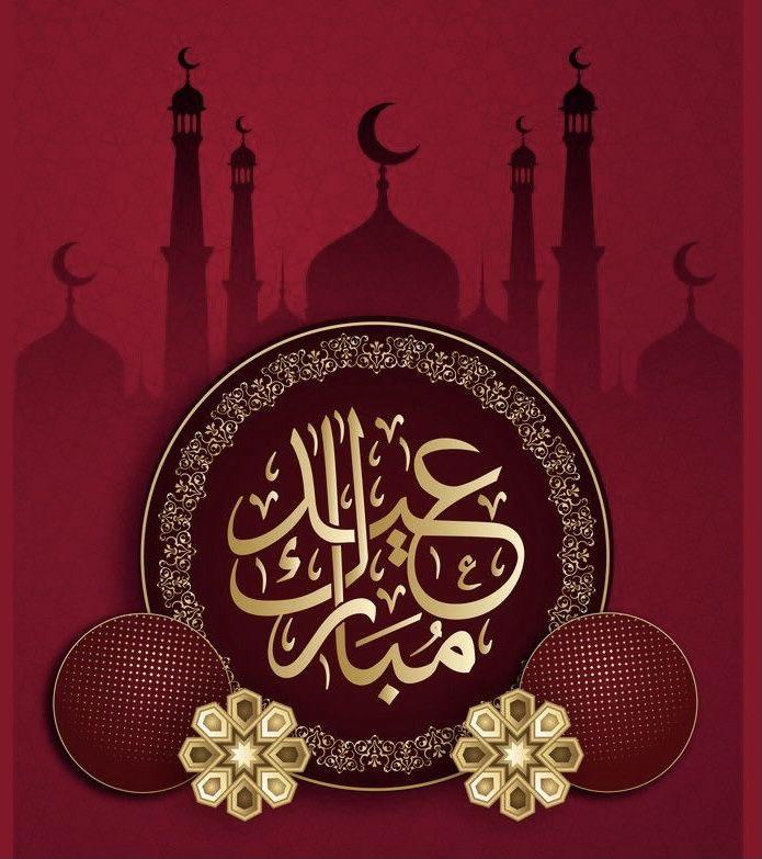 Epingle Par Ahmed Alabdullah Sur عيد مبارك Eid Mubark En 2020 Eid Mubark