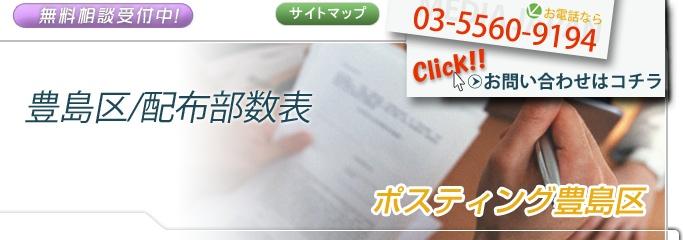 ポスティング豊島区ならチラシ配布豊島区専門のポスト投函会社/東京リアルメディアジャパン。ポスティング配布員の徹底管理・高品質で格安なチラシ配布業者を目指しております。ポスト投函豊島区の無料相談受付中です。http://www.realmediajapan.com/cont/23ku/posting-toshimaku.html