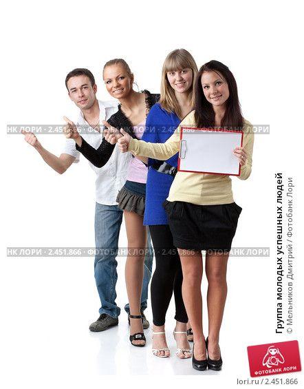 Группа молодых успешных людей; фото № 2451866, фотограф Мельников ...