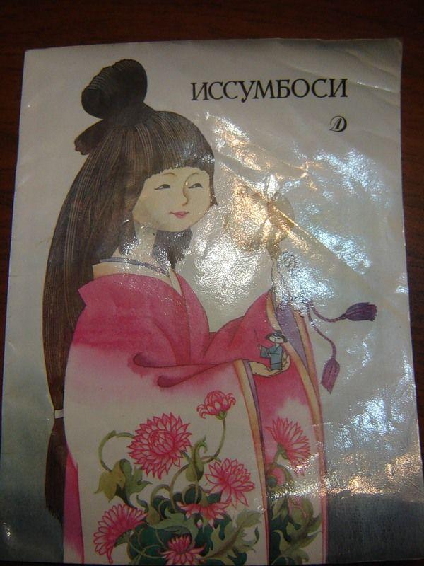 Иссумбоси. Детские книги СССР - http://samoe-vazhnoe.blogspot.ru/