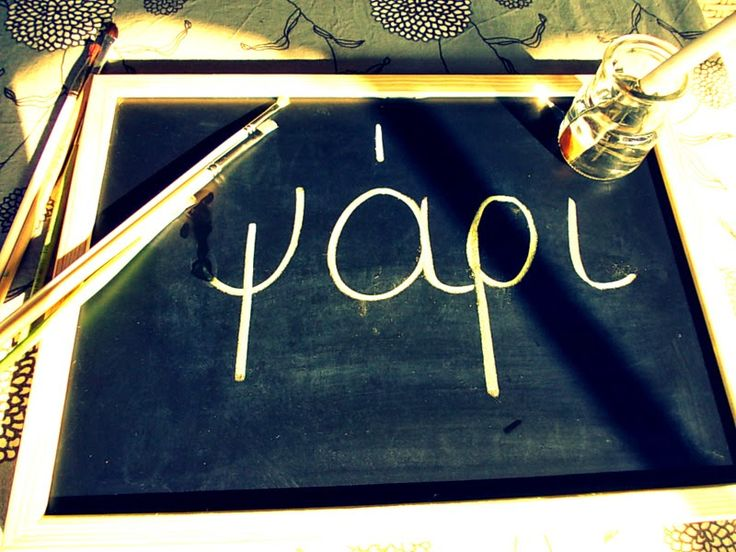 Dyslexia at home: Σβήσε τα γράμματα! Κιναισθητική άσκηση γραφής & Δυσλεξία. Dyslexia & sensory writing
