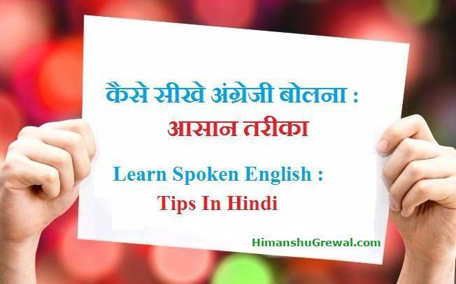इंग्लिश बोलना कैसे सीखे - How to learn spoken english. इंग्लिश बोलने के लिए मैंने आपके लिए 3 easy step दिए है जिनकी प्रैक्टिस से आप अच्छी इंग्लिश बोल पाओगे