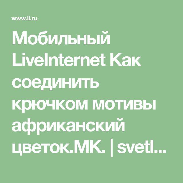 Мобильный LiveInternet Как соединить крючком мотивы африканский цветок.МК. | svetlana-sh - Записки рукодельницы |