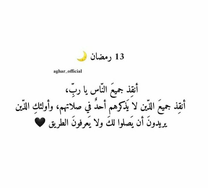 Pin By Syeℓma ۦ On رمضان كريم ركن رمضان المبارك Arabic Calligraphy