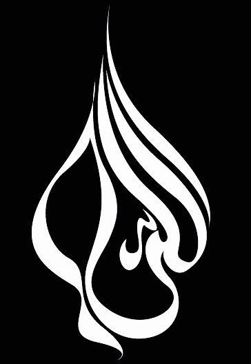 DesertRose::;black and white calligraphy art:::Allah::;