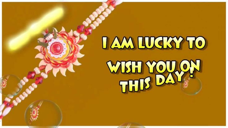 Rakhi / Raksha Bandhan E-card ! Rakhi Greetings ! Rakhi Wishes E-card !