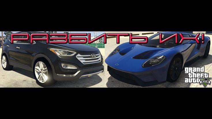 GTA 5 Разбиваем Hyundai Santa Fe 2013 и Ford GT 2017