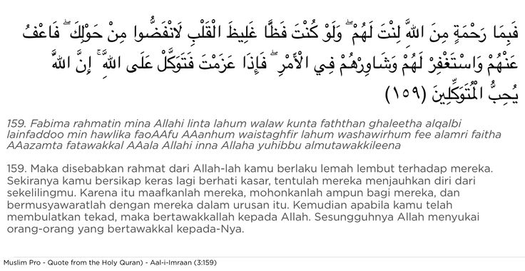 Quote from the Holy Quran, Aal-i-Imraan (3:159) #muslimpro http://www.muslimpro.com