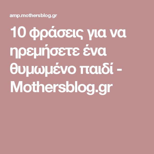 10 φράσεις για να ηρεμήσετε ένα θυμωμένο παιδί - Mothersblog.gr