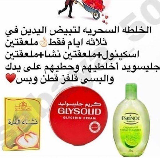 حسابي للهدايا Gift Nelover حسابي للساعات Mtjry Style1 حسابي لشنط Mtjry Style جونسون هالات سوداء خلط Body Skin Care Beauty Skin Healthy Skin Care