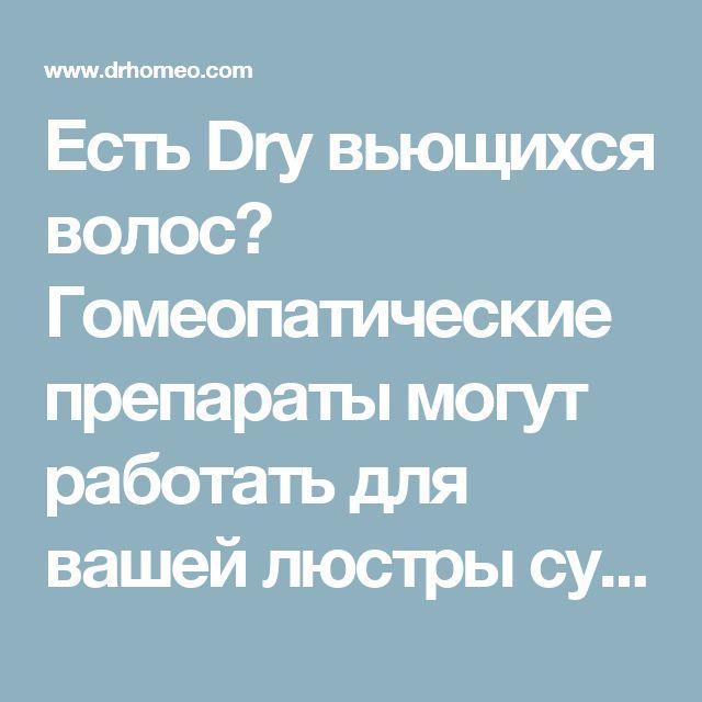 Есть Dry вьющихся волос? Гомеопатические препараты могут работать для вашей люстры сухих волос - Гомеопатия в DrHomeo.com