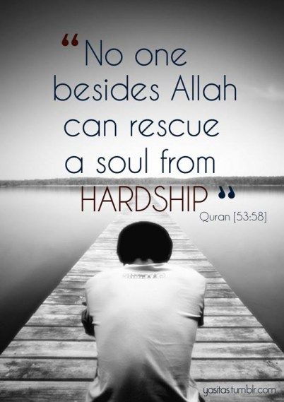 Oh Allah, I turn to you through all my hardships and you always ease my soul. Alhamdulillah for your mercy!