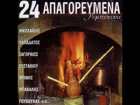24 ΑΠΑΓΟΡΕΥΜΕΝΑ ΡΕΜΠΕΤΙΚΑ - Συλλογή_1996