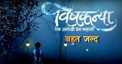 Vishkanya Serial on Zee TV - MT Wiki Providing Latest Zee TV show Vishkanya Full Star Cast, Story/Plot, Timings, Promos, Photos, Actress, Actors roles name, TRP Ratings, Title Songs.