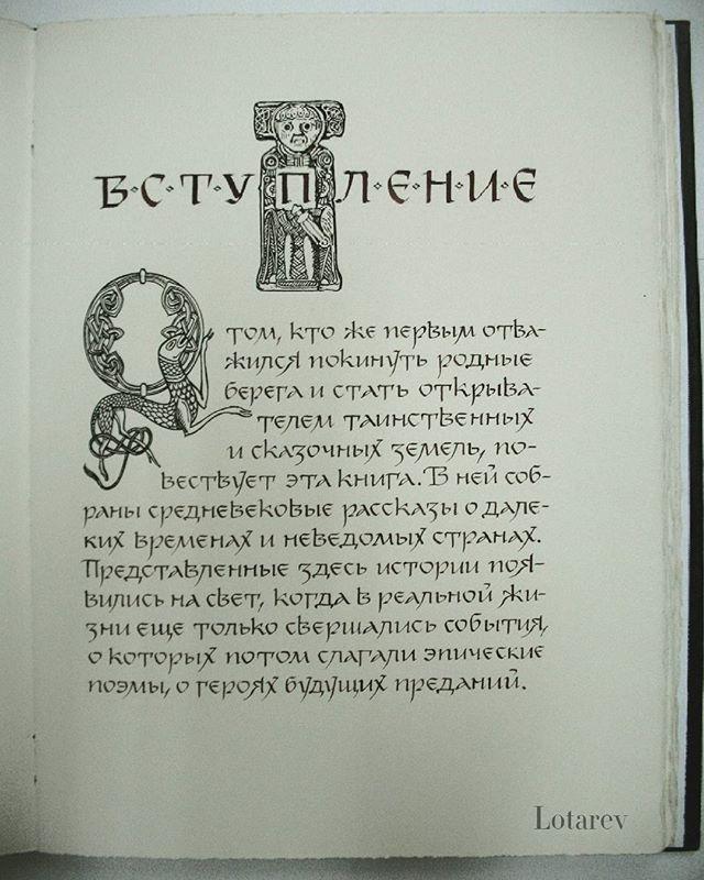 """Дипломная работа в Академии Художеств им. Репина. Рукописная книга """"Северные морские легенды"""" каллиграфия, офорты. #каллиграфия #офорт #calligraphy #russiancalligraphy #ruslettering #etching #manuscript #book"""