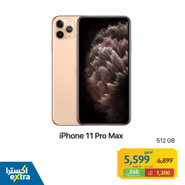 عروض اكسترا السعودية علي اسعار ايفون الاثنين 2 نوفمبر 2020 عروض اليوم Iphone
