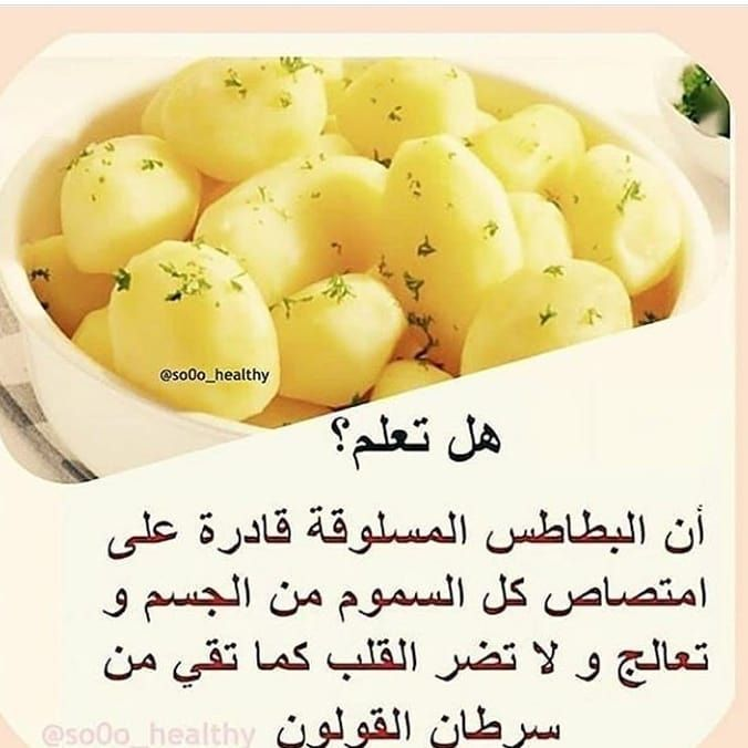 Pin By Houizawi R On فوائد Health Food Health And Nutrition Healthy Drinks