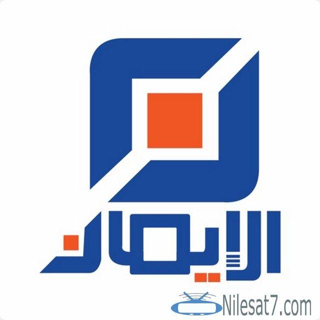 تردد قناة الإيمان الفضائية 2020 Al Eman Tv Al Eman Al Eman Tv Eman الايمان الدينية Allianz Logo Letters Logos