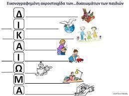 Αποτέλεσμα εικόνας για παιδικα δικαιωματα