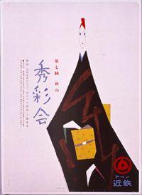 Yoshio Hayakawa, 1951