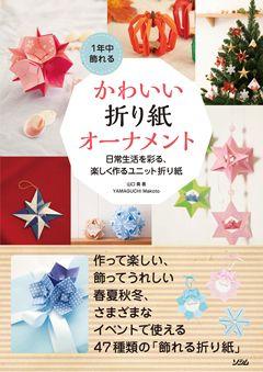Aranyos origami dísz díszíteni év