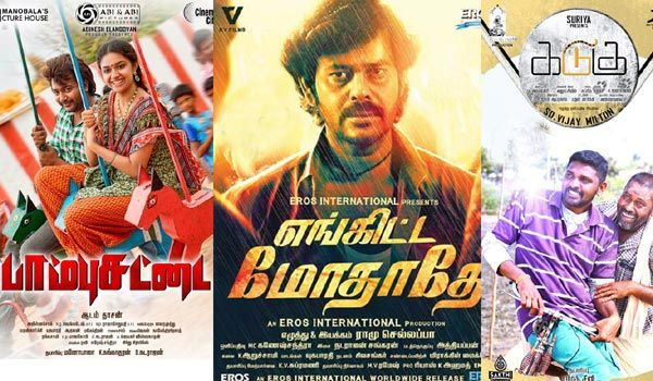 Nearly 10 movies releases today of which 9 is direct Tamil movie and one is Tamil dubbed Hollywood movie. #CineUpdates #ChennaiUngalKaiyil.