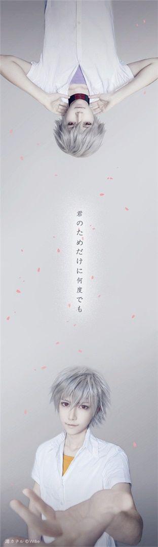 Willie(魔王) Kaworu Nagisa (AKA: Gay Space Jesus) Cosplay Photo