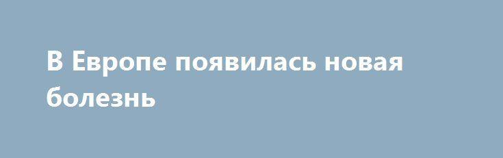 В Европе появилась новая болезнь http://rusdozor.ru/2017/07/05/v-evrope-poyavilas-novaya-bolezn/  Фото: Константин Чергинский/ТАСС Протоиерей Андрей Ткачев о том, как страны ограждаются друг от друга Я думаю, что большинство читателей были уже взрослыми, когда рухнула Берлинская стена. Обрисованная граффити, разгромленная кирками и молотками энтузиастов, которые участвовали в ее разрушении, в ее ...