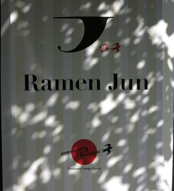 Konnichi wa! Frankfurt weiß-rot ! - Ramen Jun - http://sumikai.com/japan/konnichi-wa-deutschland-weiss-rot/konnichi-wa-frankfurt-weiss-rot-ramen-jun-4561304/