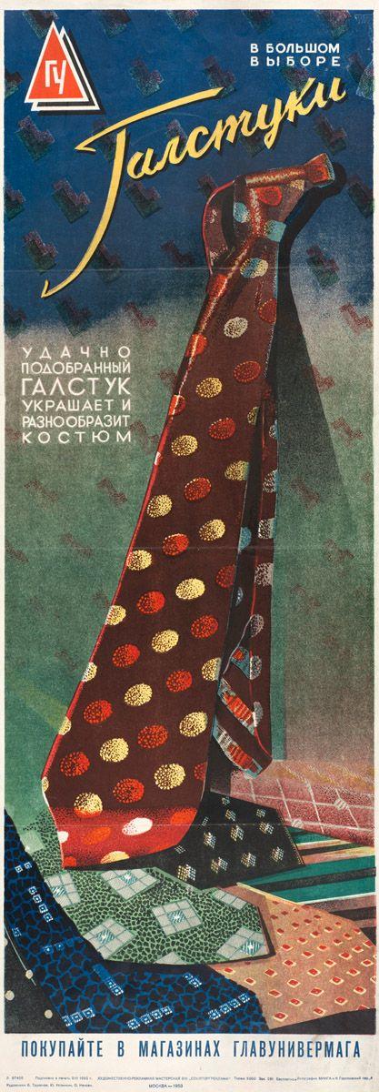 """1953. Художники В. Трухачев, Ю. Устинкин, О. Иенсен. М., изд. """"Союзторгреклама"""", 1953 г."""