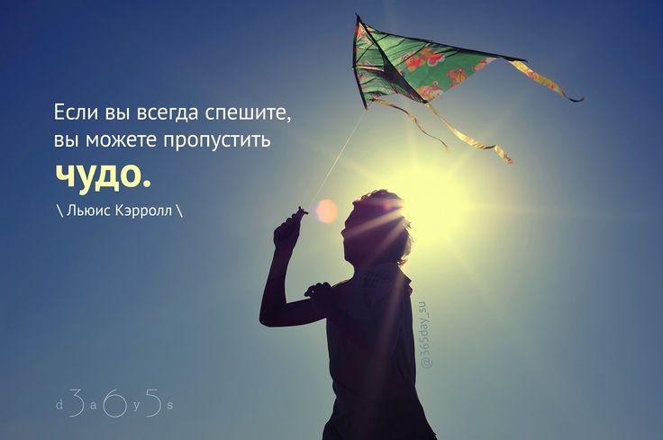Не торопитесь...   чудо может случится в любой момент...  Наш новый проект: 365day.su/boom  #ЛьюисКэрролл #всегда #спешить #можно #пропустить #чудо #календарь #календарь2017 #цитаты #365day #великиеслова #цитатокартинки #оригинальныйподарок