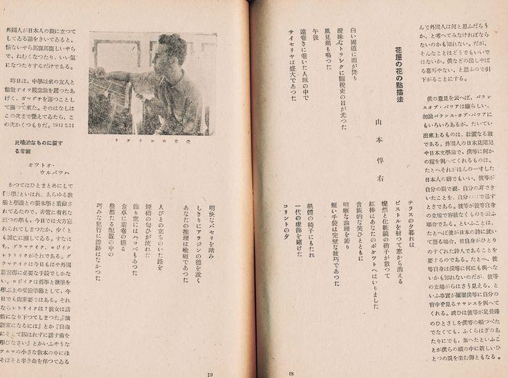 """Flower Vendor's Flower Pointillism,"" poem by Kansuke Yamamoto, published in Shin Gijutsu (The New Arts) n.32 1941,山本悍右『花屋の花の点描法』 昭和16年4月 新技術 32号掲載"