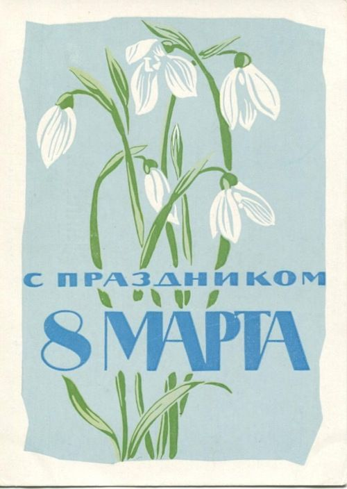 After February 23 has passed we start to get ready for the second best Soviet holiday (IMHO) — March 8 aka International Women's Day! It celebrates not only woman but also spring that we all long for after the long winter. sovietpostcards